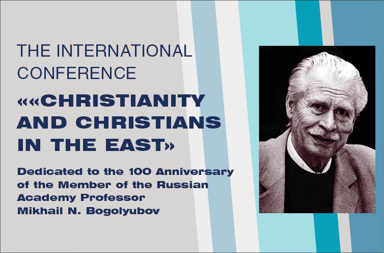 """The International Conference """"Christianity and Christians in the East"""""""