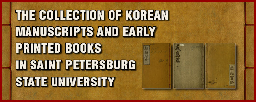 The Collection of Korean manuscripts and early printed books