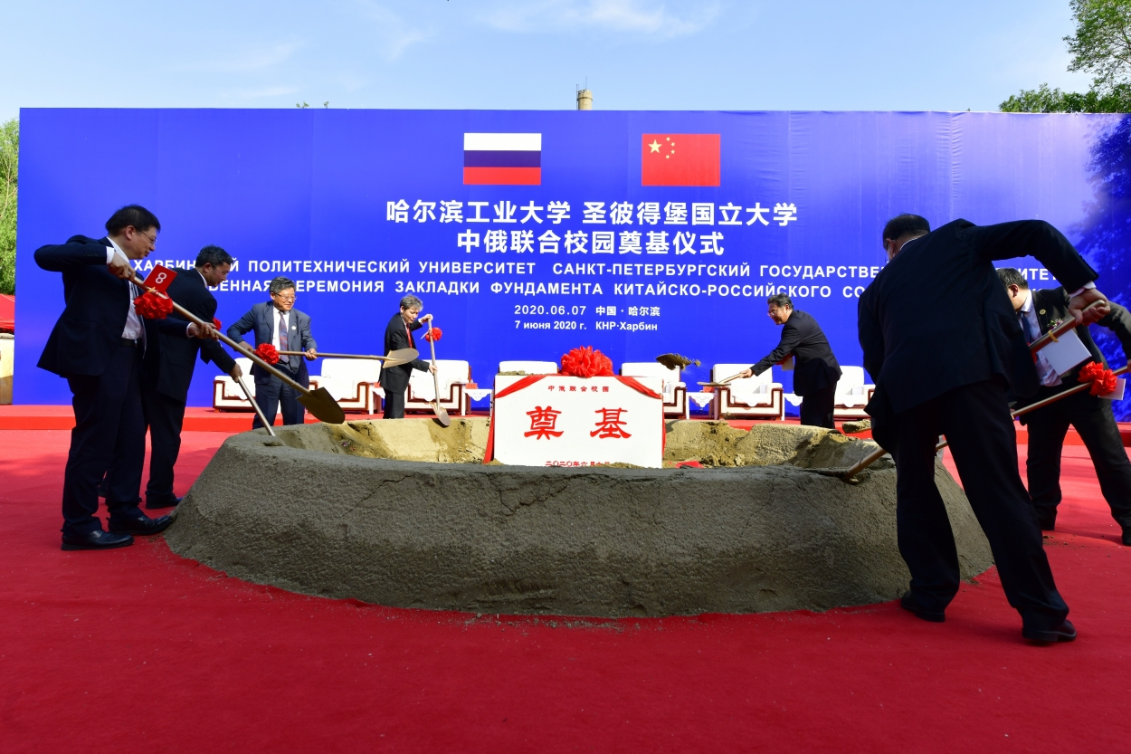 St Petersburg University and Harbin Institute of Technology start building a joint campus in China