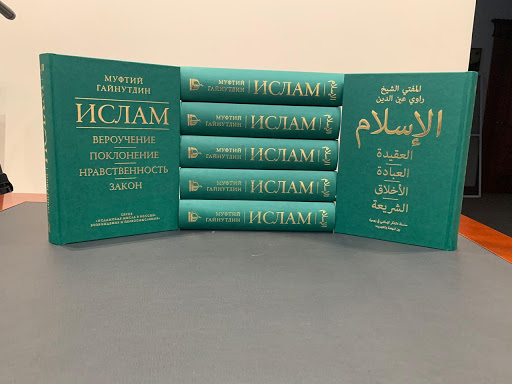 The fundamental work of Mufti Sheikh Gainutdin is published under the auspices of St Petersburg University